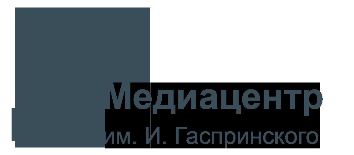 ГАУ РК Медиацентр им. И. Гаспринского