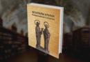 Болгары Крыма. Возвращение к истокам: иллюстрированное издание