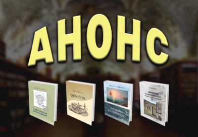 Анонс мероприятия, посвящённого презентации новых книг, изданных Медиацентром
