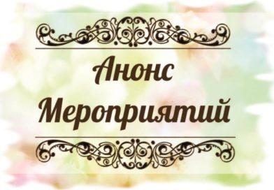 Анонс предстоящих мероприятий, посвящённых 100-летнему юбилею газеты «Янъы Дюнья»